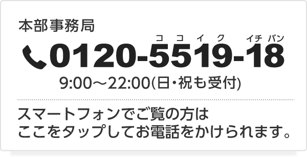 TELでのお問合せ本部事務局0120-5519-18 (日・祝も受付)